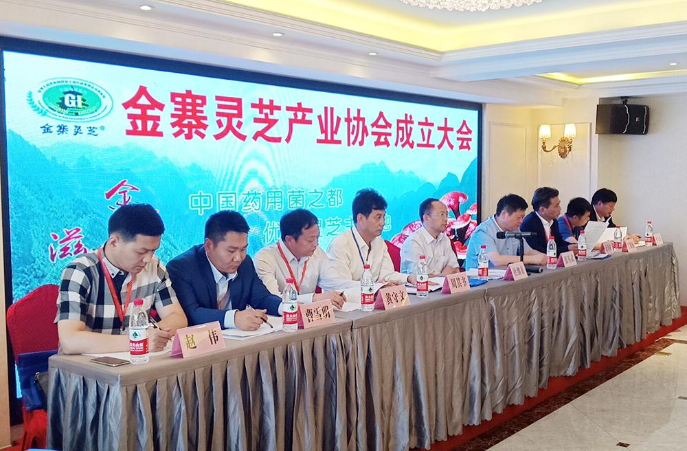 祝贺金寨灵芝产业协会会员大会
